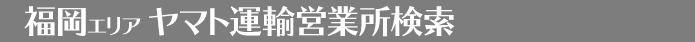 福岡県営業所検索 福岡市