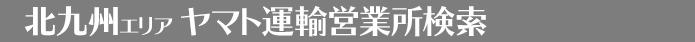 福岡営業所検索 北九州地区