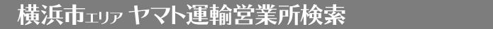 神奈川営業所検索 横浜市