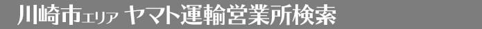 神奈川営業所検索 川崎市