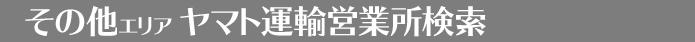 神奈川営業所検索 その他